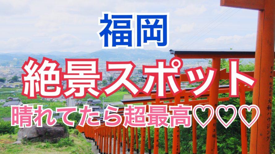 福岡絶景スポットの浮羽稲荷神社がインスタ映え