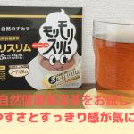 美容健康茶の黒モリモリスリムは本当に飲みやすいのかを実際に試してみた