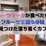 うきはカフェ夢語寄家でフルーツケーキを味わうティータイム