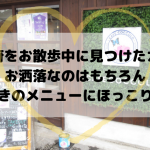 太宰府で見つけてたカフェのメニューにほっこり♪赤ちゃんも行けるカフェ
