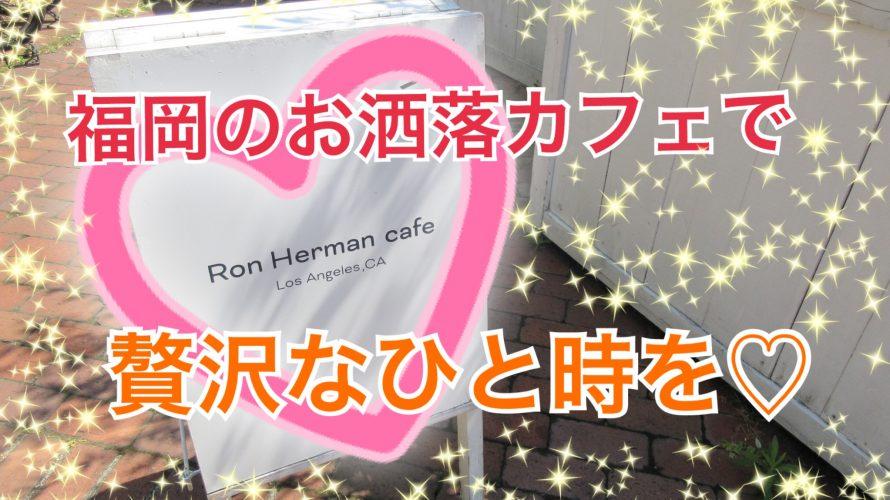 福岡のおしゃれカフェの1つであるロンハーマンカフェでのんびりランチを楽しんだ話