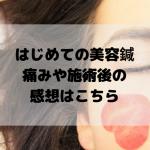 福岡で美容鍼を体験したい人必見!プライベート空間で顔も心もすっきりする美容コースを体験してきました