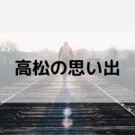 四国旅行!高松でおすすめスポット紹介