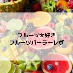 渋谷パーラーで食べたパンケーキが贅沢で美味しかったレポ
