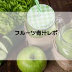 甘くておいしいフルーツ青汁ルキナグリーンでまさかの糖質OFF!口コミと価格比較