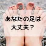 福岡にある足の専門院福岡ふっとでお得なトライアルコースを受けてきました