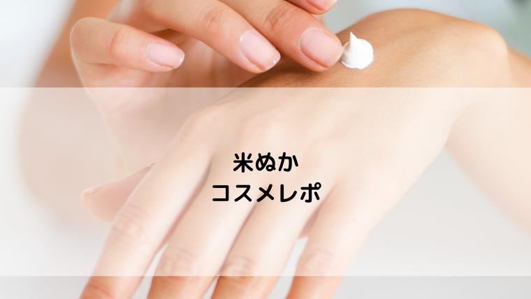 米ぬか美人化粧品を使って綺麗になろう!使用感レポ