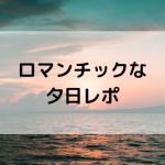 【台湾旅行】ロマンチックな淡水の夕日レポ!