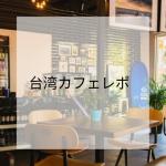 台北で実際に行ってみた3つのおしゃれカフェ