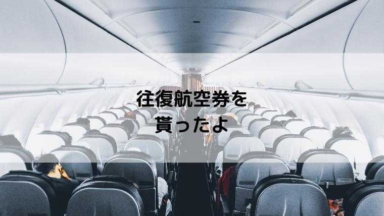 機内食がかわいい!スターフライヤーで台湾の旅に行ってきました
