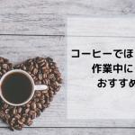 最近飲んでるコーヒーがおしゃれすぎる!自分の好きなものをネットでセレクト