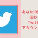 48人のTwitterを見て感じた周りと差をつけるアカウント作りの3つのポイント