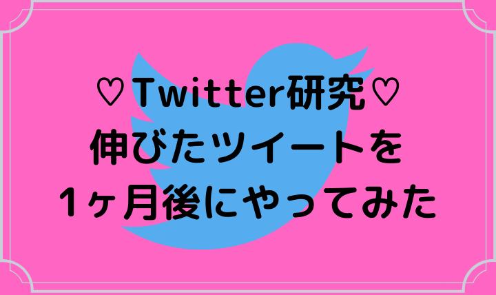 【Twitter】成果が上がればツイートも伸びるのか検証!