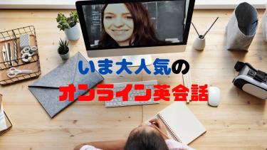 【アメリカ駐在妻】オンライン英会話ネイティブキャンプを試したメリットとデメリット