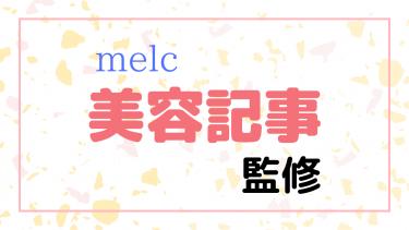 美容記事監修の手順と実際に監修した3つの記事を紹介!melcで記事監修